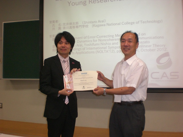Young researcher award 1.